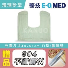 【醫技】動力式熱敷墊 珊瑚砂型(外套尺寸48x51cm ㄇ型/肩頸部專用),贈:304不鏽鋼筷x1