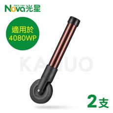 【康諾健康生活】光星NOVA 一吋助行器輪管+三吋輪 x2支(附輪助行器適用)