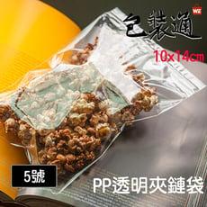 【包裝通】[5號]PP透明夾鏈袋10x14cm/50入