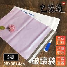 【包裝通】【丁香紫-3號】台灣製 同郵局3號 內灰外紫 寬28x長38+4cm/16入