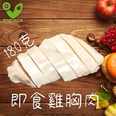 【不卡卡】即食雞胸肉 180克 健身代餐 低卡料理 舒肥雞胸肉 低溫烹調 高蛋白質 生酮 低卡 減重