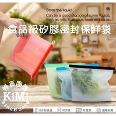 日本熱銷 矽膠保鮮袋 可微波加熱 密封保鮮袋 環保收納袋 食品密封袋 食物袋 廚房收納