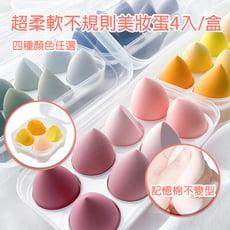 【免運費】超軟透明雞蛋盒裝粉撲海綿蛋Q彈不卡粉美妝蛋套裝