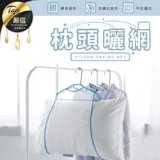 【透氣易乾!晾曬不變形】枕頭晾曬網45x57cm 晾曬袋 曬枕頭 透氣網 HNRA41