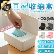 【加大容量 便利抽取】密封口罩紙巾收納盒 口罩 收納盒 口罩盒 攜帶盒 暫存盒 紙巾盒 HNRAB3
