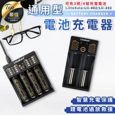 【LiitoKala 燈號款】充電電池 四槽充電 18650電池充電 鋰電池 電池 HDEA71