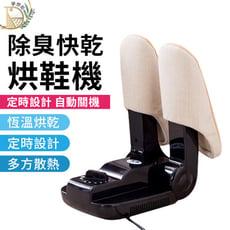 【恆溫烘乾 除臭殺菌芳香】自動烘鞋機 HDH961