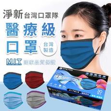 【雙鋼印!口罩國家隊】台灣淨新醫療口罩(成人/兒童) 三層口罩 防疫口罩 淨新口罩  TNHA63