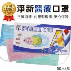 【三層過濾!口罩國家隊】台灣淨新醫療口罩(成人/兒童) 三層口罩 防疫口罩 淨新口罩