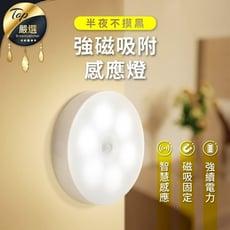 【續航180天】壁掛強磁吸附無線LED感應燈 磁吸燈 人體感應燈 【HNLA31】