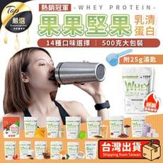 【台灣製造!果果堅果】 分離乳清蛋白飲(500g) 附25g湯匙 低脂乳清蛋白 TOFB11