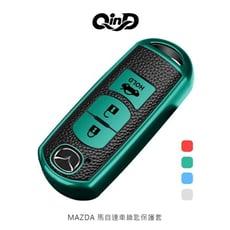 QinD MAZDA 馬自達車鑰匙保護套