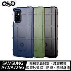 QinD SAMSUNG Galaxy A72/A72 5G 戰術護盾保護套