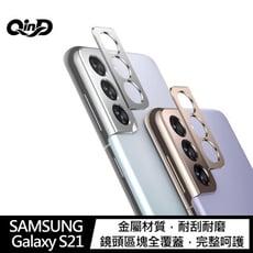鋁合金 鋼化玻防刮保護圈SAMSUNG Galaxy S21/S21+/S21 Ultra鏡頭保護貼