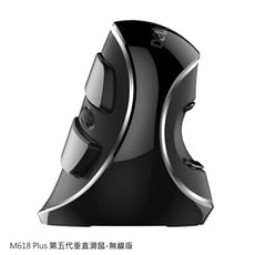 DeLUX M618 Plus 第五代垂直滑鼠