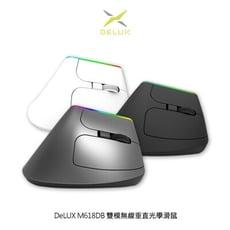 嘖嘖集資破千顆~DeLUX M618DB 雙模無線垂直光學滑鼠