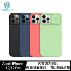 NILLKIN Apple iPhone 12/12 Pro 潤鏡磁吸液態矽膠殼