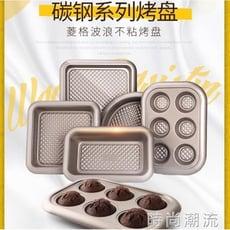 蛋糕模具蛋糕吐司面包長方形烘焙模具不粘烤箱用烤盤