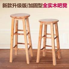 吧台椅 特價實木凳子吧台凳高腳凳家用簡約高椅子酒吧凳吧凳實木吧椅 木 - 加固型60厘米