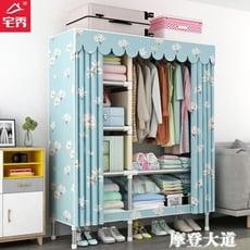 衣櫃組裝布衣櫃鋼管加粗布藝衣櫃現代簡約收納櫃全鋼架衣櫥