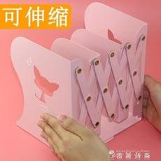 書立架伸縮書架創意書夾簡易鐵高中生書靠桌上簡約現代韓國小清新學生用書盒