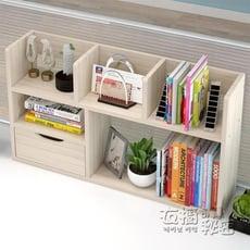 辦公室桌面書架簡易桌上整理架子收納櫃置物架多層省空間學生小型
