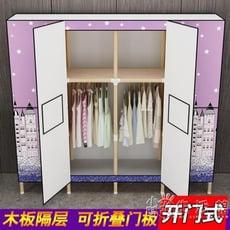 衣櫃簡易布衣櫃實木加粗組裝牛津布摺疊衣櫃現代簡約收納布藝衣櫥