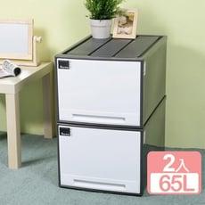 【真心良品】日光超大抽屜式收納箱65L(2入)