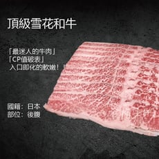 「食肉老衲」頂級和牛雪花火鍋/燒肉片
