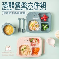 恐龍造型兒童餐盤六件組 小麥秸稈餐盤 吃飯餐盤 麥秸稈碗 杯子 餐盤 餐具 恐龍餐具