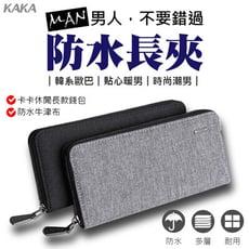 高品質防水長夾手拿包 男夾 手機包 可放5.5吋手機 零錢包 長皮包 男用皮夾 錢包 手拿包 大容量
