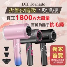 DH Tornado負離子折疊 吹風機-真正1800W超強風量 護髮吹風機 吹完髮質超好 DYSON