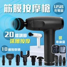 【20檔觸控變速!USB美型 電動按摩槍】按摩槍 筋膜槍 筋膜按摩槍 深層 肌肉 按摩槍 筋膜 放鬆
