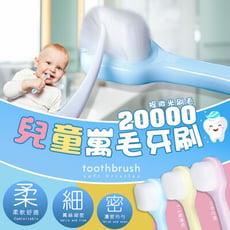 【20000根波浪軟毛牙刷】成人牙刷 軟毛刷牙潔 微米毛牙刷 納米牙刷 月子軟毛牙刷 寶寶牙刷 兒童