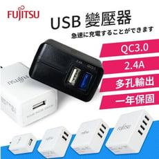 【Fujitsu富士通原廠充電頭-標準二孔單黑US-07】USB充電器 支援QC3.0 支援2.4A