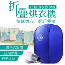 【摺疊迷你烘衣機】烘衣機 攜帶式烘乾機 迷你烘乾機 烘乾機 折疊式烘乾機 摺疊 乾衣機