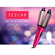 TESCOM IPH1832 負離子直/捲2用造型整髮梳(雙電壓)