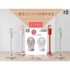 【贈循環扇】限時限量 正負零±0-Y010 無線手持吸塵器 (粉/白/紅/綠)
