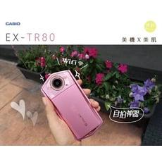 CASIO EX-TR80 (單機粉色)公司貨