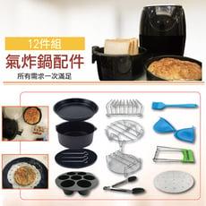 氣炸鍋料理配件12件組(7吋)