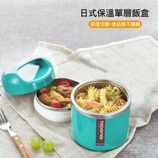 【TEDEMEI】304不鏽鋼日系提攜式單層保溫便當餐盒-830ml