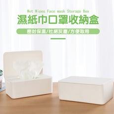 掀蓋式濕紙巾口罩收納面紙盒