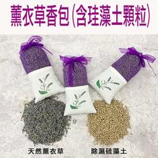 天然薰衣草香氛除濕防蟲包(內含珪藻土顆粒)