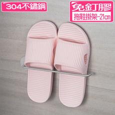 免釘膠304不鏽鋼拖鞋置物架-21cm