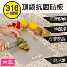 316不鏽鋼面板抗菌菜板砧板-大