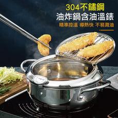 304不鏽鋼可瀝油雙耳油炸鍋(含油溫錶/鍋蓋)