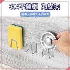 304不鏽鋼海綿/菜瓜布瀝水置物架