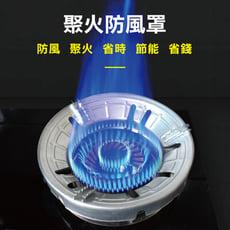瓦斯爐通用聚火防風節能罩