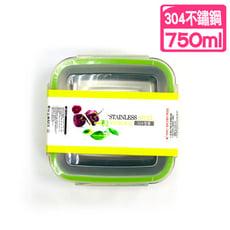 304不鏽鋼真空密封防漏正方形保鮮盒-750ml