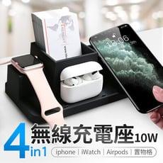 【果粉福音!一機搞定】四合一無線充電器iPhone+Apple Watch+Airpods
